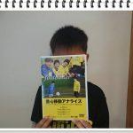 鬼木祐輔のDVD「重心移動アナライズ」のレビュー